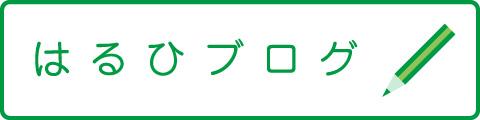 はるひブログ