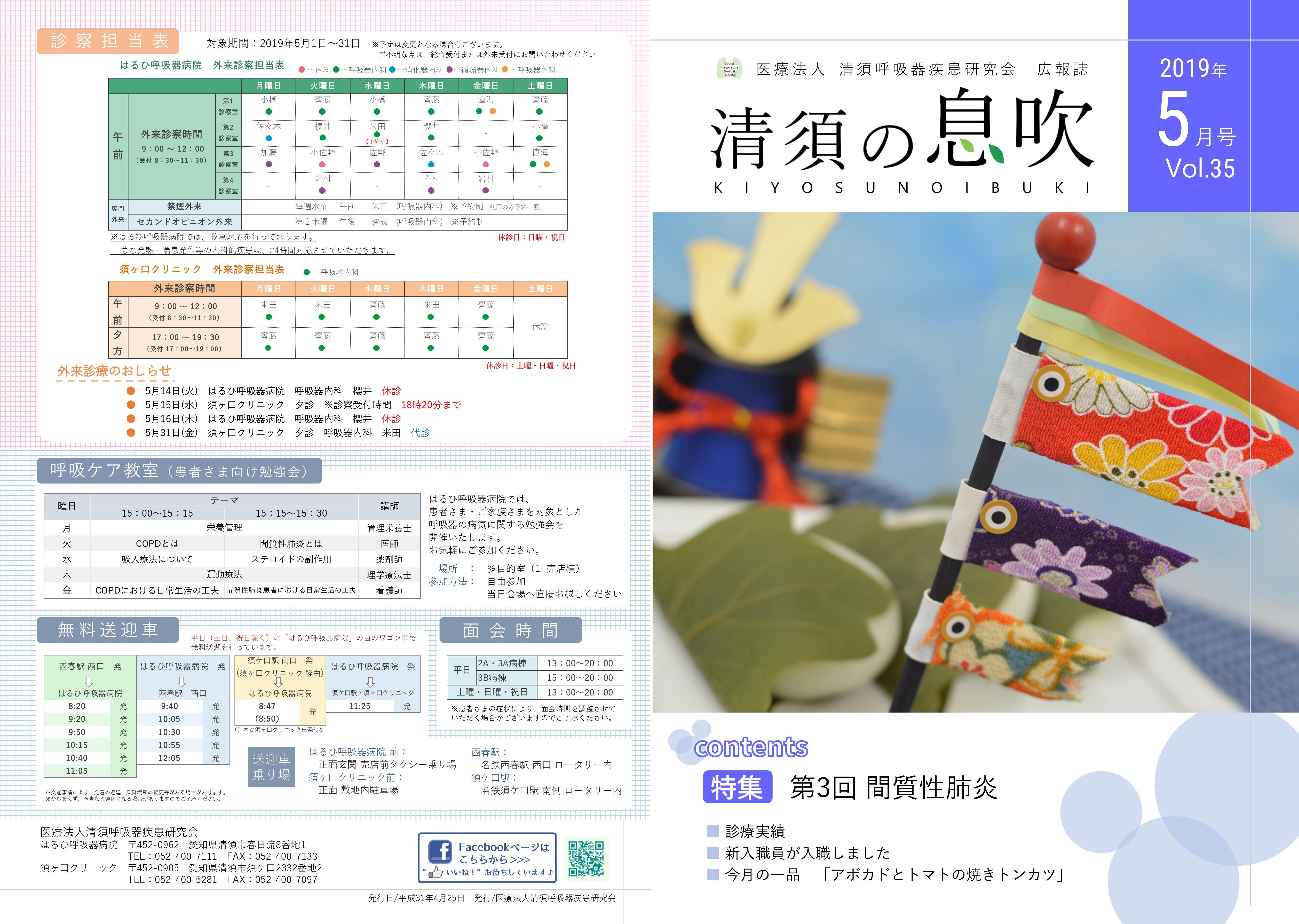 201905間質性肺炎31