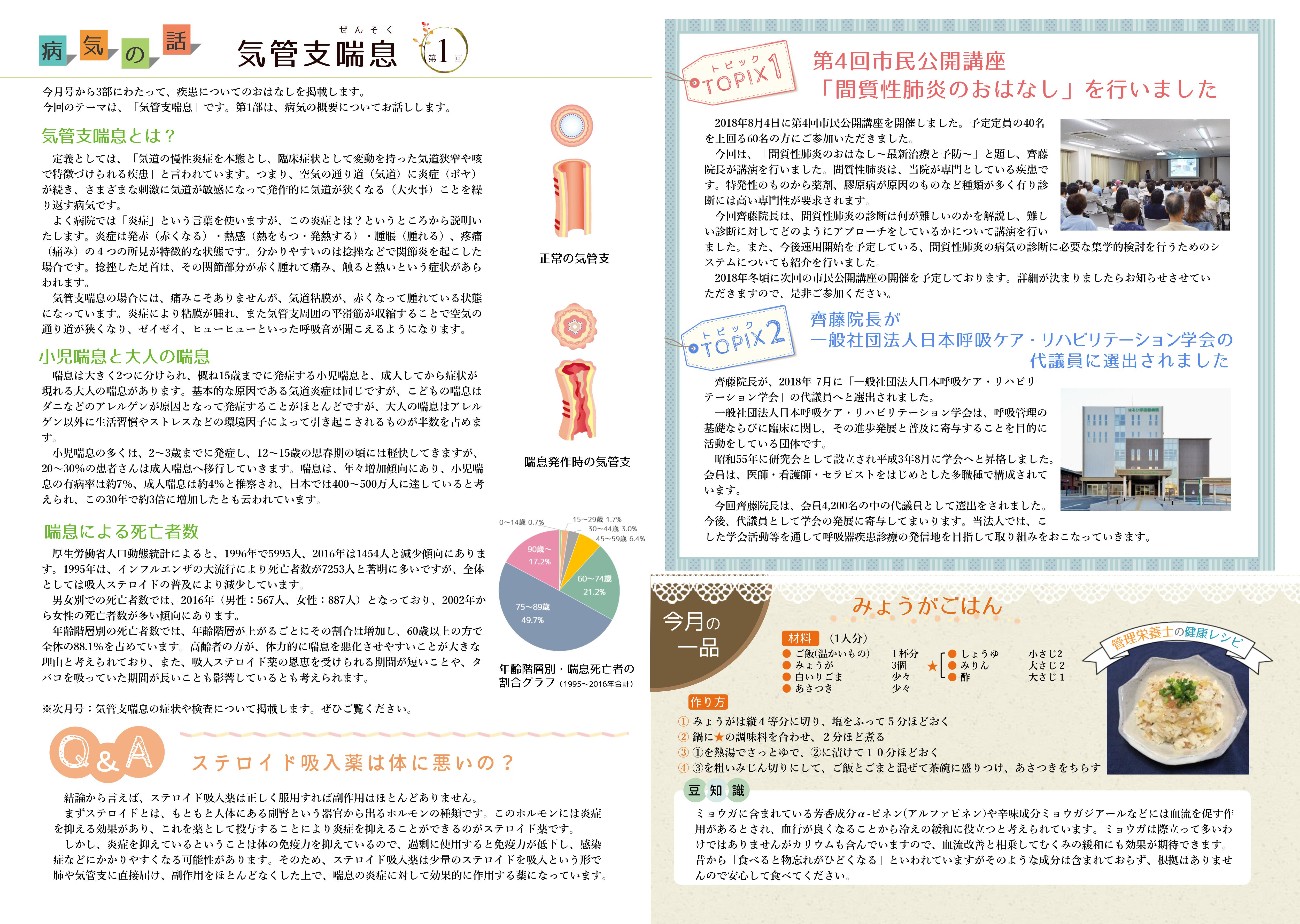 201809清須の息吹_気管支喘息1-2