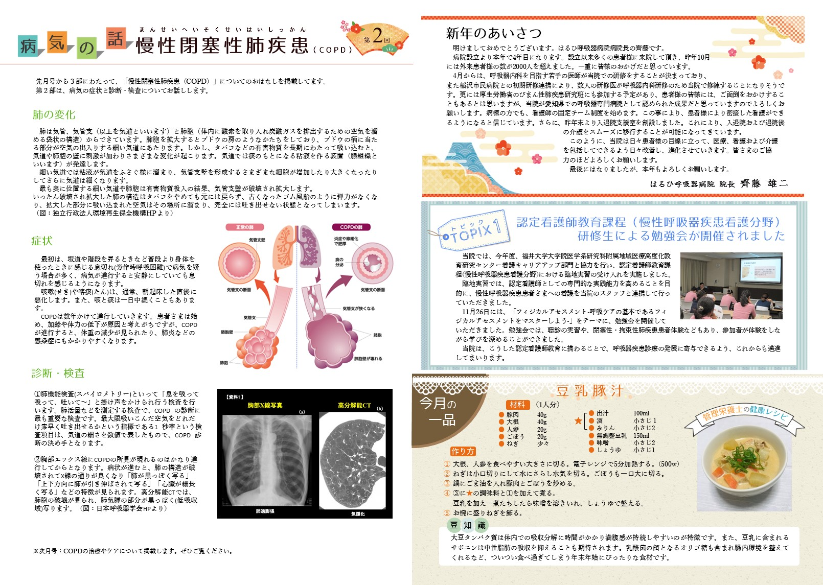 201901COPD2_2