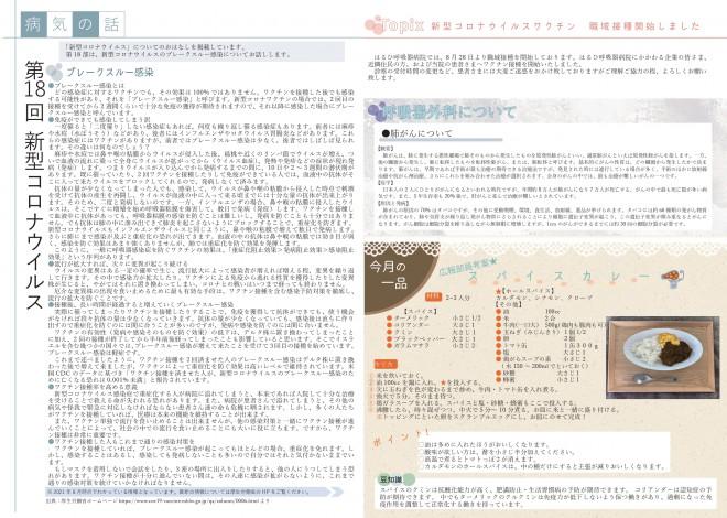 202109表紙②18ver98_pages-to-jpg-0002