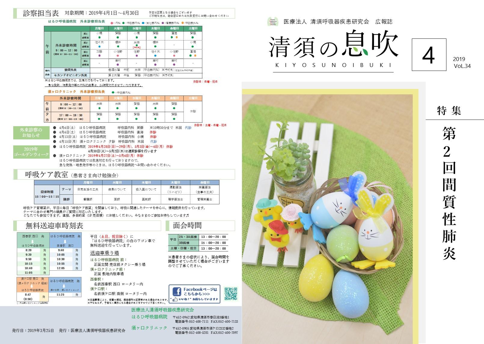 201904間質性肺炎2-1