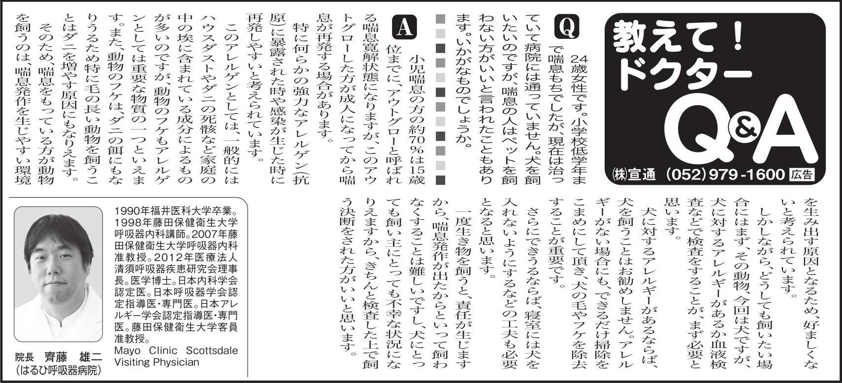 0516尾張A版②DrQ&A半2d