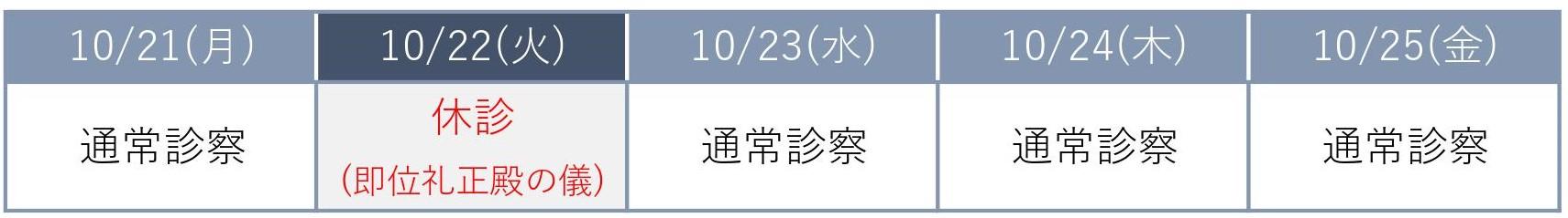 2019年10月22日_即位礼正殿の儀