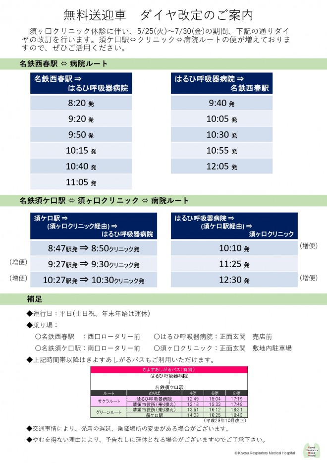 無料送迎車ダイヤ案内 (法人)20210525_pages-to-jpg-0001