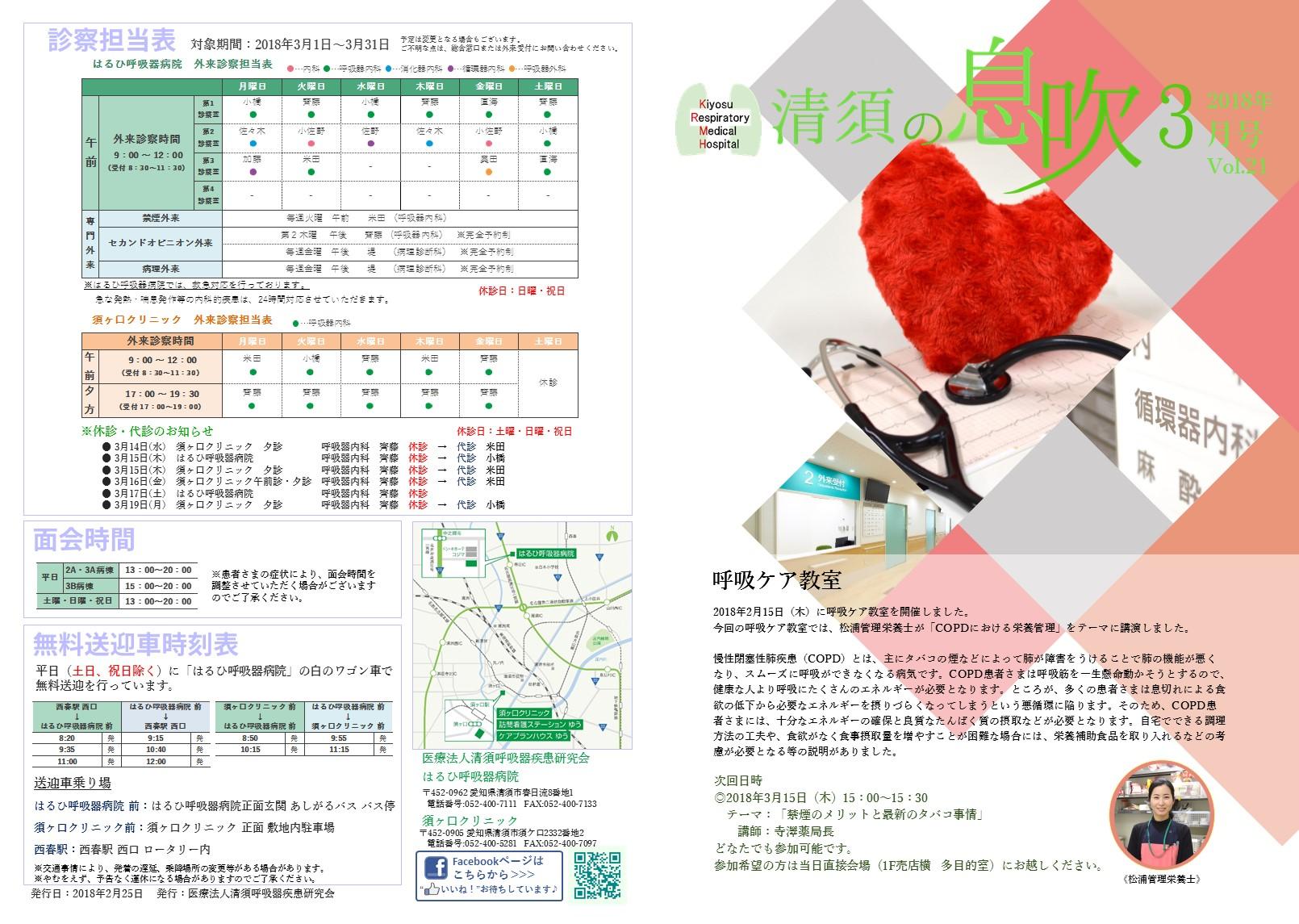 201803清須の息吹【HP】1