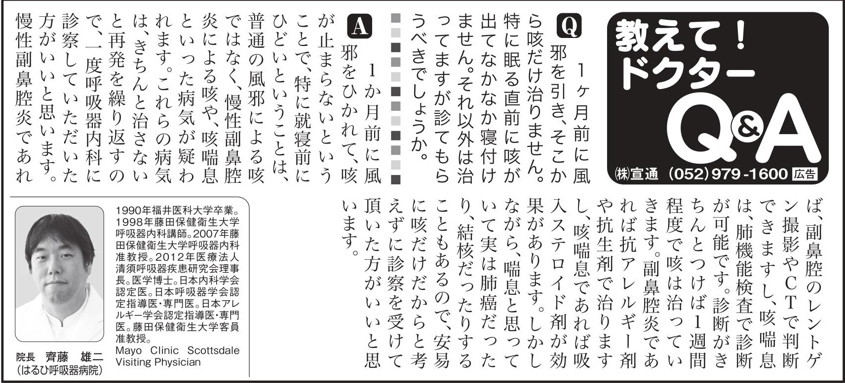0823尾張A版②DrQ&A半2d