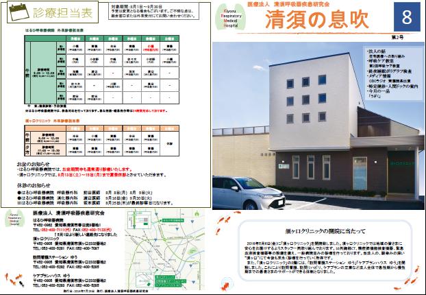 清須の息吹8月表紙